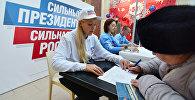Жители Симферополя в пункте сбора подписей по выдвижению Владимира Путина на президентских выборах в 2018 году. Архивное фото