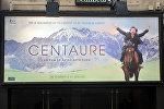 Показ фильма фильма Кентавр в Франции