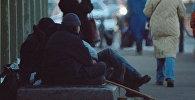 Бродяги на улицах. Архивное фото