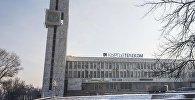 Здание ОАО Кыргызтелеком расположенный на проспекте Чуй (пересекает улицу Абдрахманова).