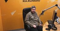Аналитик финансовой группы Калита-финанс Дмитрий Голубовский. Архивное фото