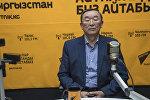 Заместитель начальника ПЭУ Бишкекводоканал Мурадин Сейдалиев во время интервью на радиостудии Sputnik Кыргызстан
