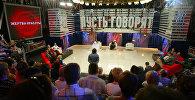 Съемка ток-шоу Пусть говорят. Архивное фото