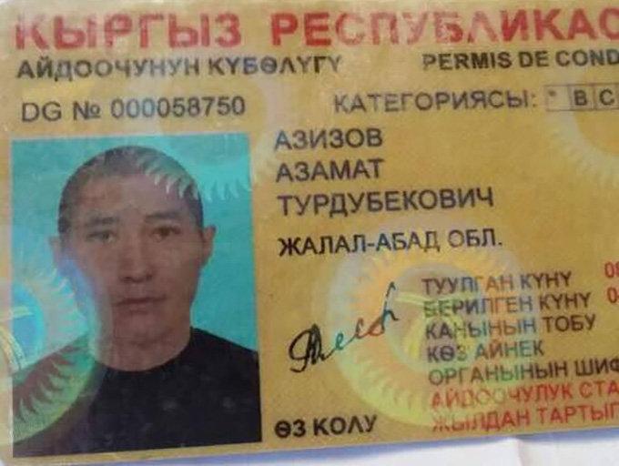 Водительское удостоверение разыскиваемого за попытку убийства сотрудника милиции