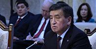 Жээнбеков: укук коргоо органдарындагы коррупция криминалдын баш көтөрттү