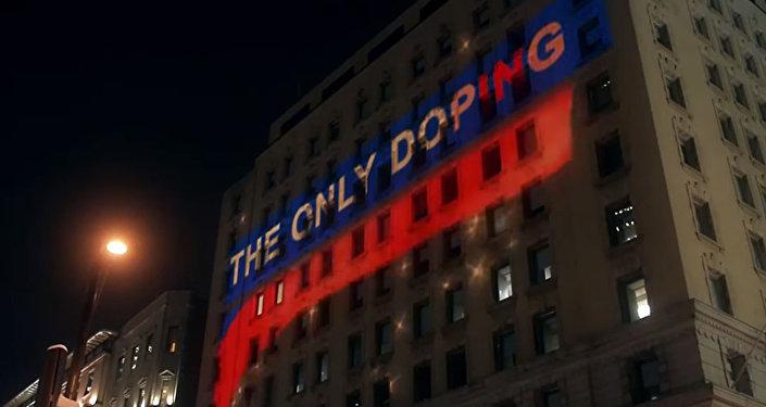 Фанаты олимпийской сборной России устроили световое шоу перед офисом WADA