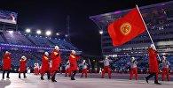 Спортсмены сборной Кыргызстана на церемонии открытия XXIII зимних Олимпийских игр в Пхенчхане. Архивное фото