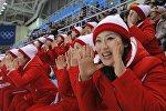 Түндүк Кореядан Олимпиада оюндарына келген күйөрмандар