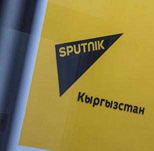 Международное агентство Sputnik Кыргызстан