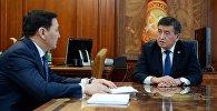 Президент Сооронбай Жээнбеков Улуттук коопсуздук мамлекеттик комитетинин төрагасы Абдил Сегизбаевди кабыл алуу учрунда