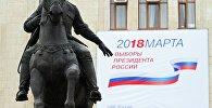 Памятник Кубанскому казачеству на фоне предвыборного плаката, повешенного на здании Администрации Краснодарского края. Архивное фото