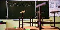 Мектептеги окуу классы. Архив