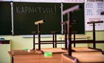 Пустой класс в одной из школ. Архивное фото