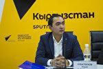 Информационный координатор проекта Европейского союза по развитию механизмов финансирования безопасности школьной образовательной среды в Кыргызстане Канат Кубатбеков. Архивное фото
