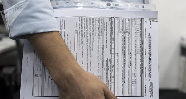 Налоговая декларация. Архивное фото