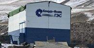 Конур-Олонский малый ГЭС в Иссык-Кульской области
