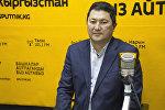Председатель подкомитета ТПП КР по транспорту Маткерим уулу Талантбек во время интервью на радиостудии Sputnik Кыргызстан