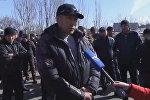 Бишкекских пожарных нет на службе, они на митинге — прямой эфир