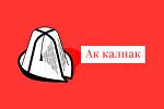 Ак калпак