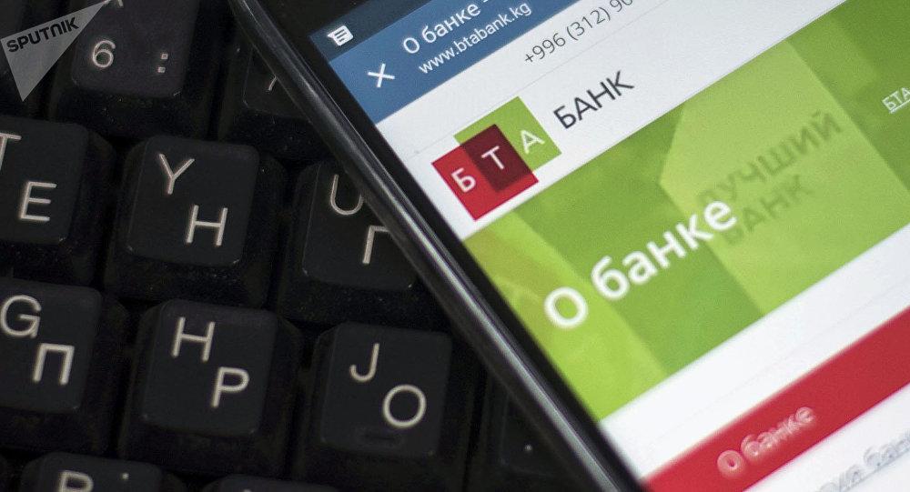Сайт акционерного общества БТА Банк на смартфоне. Архивное фото