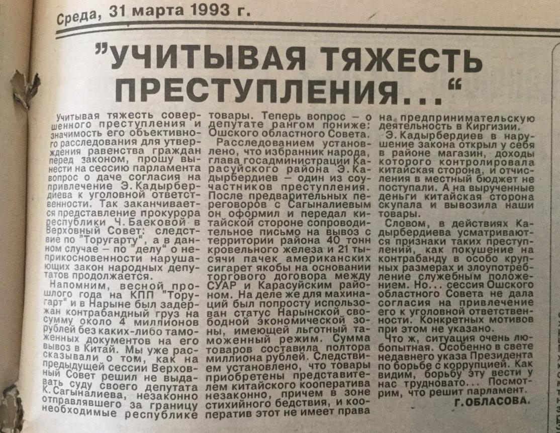 Статья в криминальной хронике газеты 90-годов