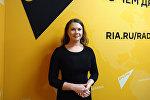 Эксперт Российского института стратегических исследований Анна Виловатых. Архивное фото