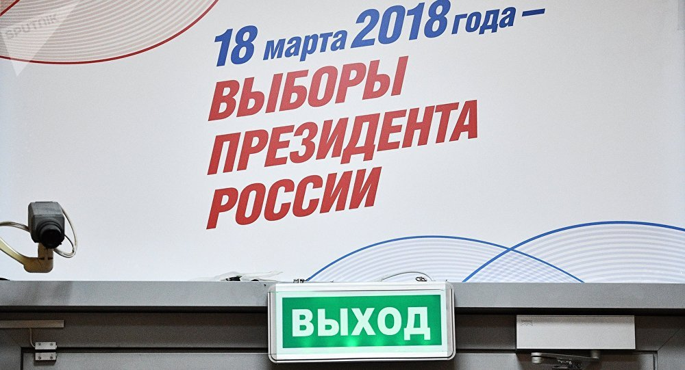 Общественная приемная избирательного штаба. Архивное фото