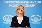 Официальный представитель министерства иностранных дел России Мария Захарова во время брифинга в