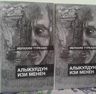 Түркиялык жаран Ибрагим Түркхандын кыргыз тилинде чыгарган Алыкулдун изи менен деген ыр жыйнагы