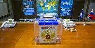 Урна для голосования в Центре управления полетами в Королёве. Архивное фото