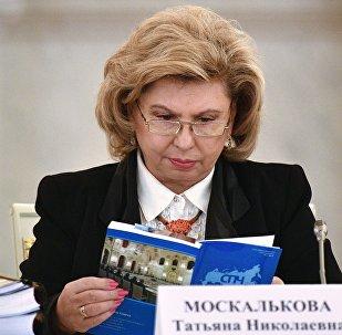 Архивное фото уполномоченного по правам человека в РФ Татьяны Москальковой