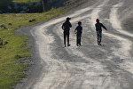Дети идут по дороге. Архивное фото