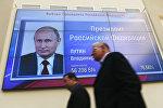 В информационном центре Центральной избирательной комиссии РФ, где были объявлены предварительные итоги выборов президента РФ.