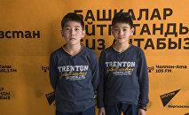 Курманбек и Феликс Мирбековы, названные в честь экс-президента КР Курманбека Бакиева и бывшего премьер-министра республики Феликса Кулова, отмечают 13-й день рождения.