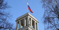Здание посольства Российской Федерации в Берлине. Архивное фото