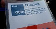 Бэйджик, для аккредитованных на закрытое заседание фракции СДПК журналистов