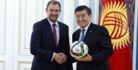 Президент Кыргызской Республики Сооронбай Жээнбеков и тренер сборной Кыргызстана по футболу Александр Крестинин. Архивное фото