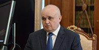 Временно исполняющим обязанности главы региона назначен Сергей Цивилёв. Архивное фото