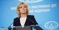 Архивное фото официального представителя министерства иностранных дел России Марии Захаровой