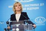 Официальный представитель министерства иностранных дел России Мария Захарова во время брифинга. Архивное фото