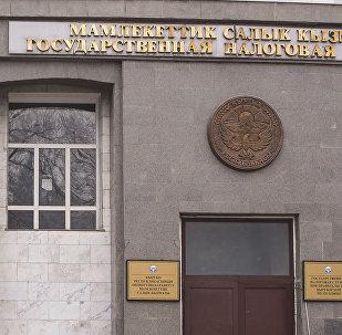 Здание Государственной налоговой службы. Архивное фото