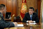 Президент Кыргызской Республики Сооронбай Жээнбеков принял министра внутренних дел страны Улана Исраилова. 3 апреля, 2018 года