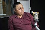 Айдоочу Ренат Раимбеков Sputnik Кыргызстан радиосуна маек куруп жатканда