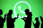 WhatsApp колдонуучулары. Архивдик сүрөт