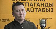 Психолог Ильдар Акбутин во время беседы на радио Sputnik Кыргызстан. Архивное фото