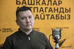 Психолог Ильдар Акбутин во время беседы на радио Sputnik Кыргызстан