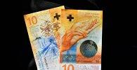 Швейцариянын 10 франк банкнотасы