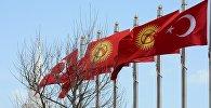 Флаги Кыргызстана Кыргызстан жана Түркия желеги. Архивдик сүрөт