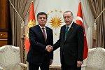 Президент Сооронбай Жээнбеков жана Түркиянын президенти Режеп Тайип Эрдоган. Архивдик сүрөт
