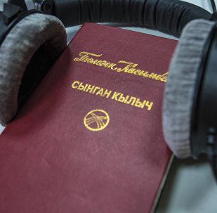 Төлөгөн Касымбековдун Сынган кылыч тарыхый романы